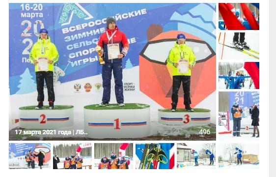 X Всероссийские зимние сельские спортивные игры