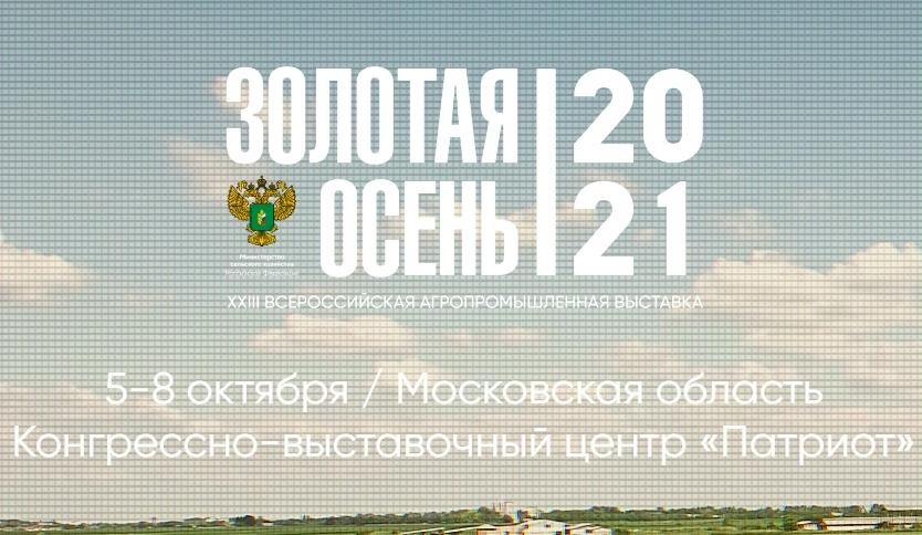 XXIII Российская агропромышленная выставка «Золотая осень – 2021»