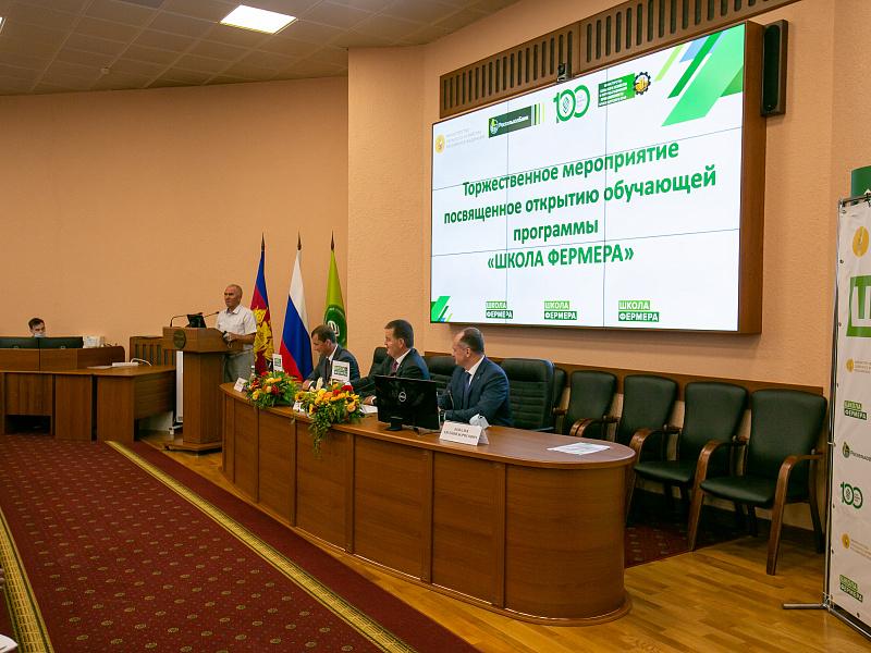 Первую на Кубани «Школу фермера» запустили в Краснодаре