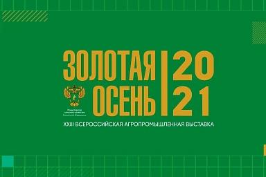 Начала работу 23 Российская агропромышленная выставка «Золотая осень – 2021»